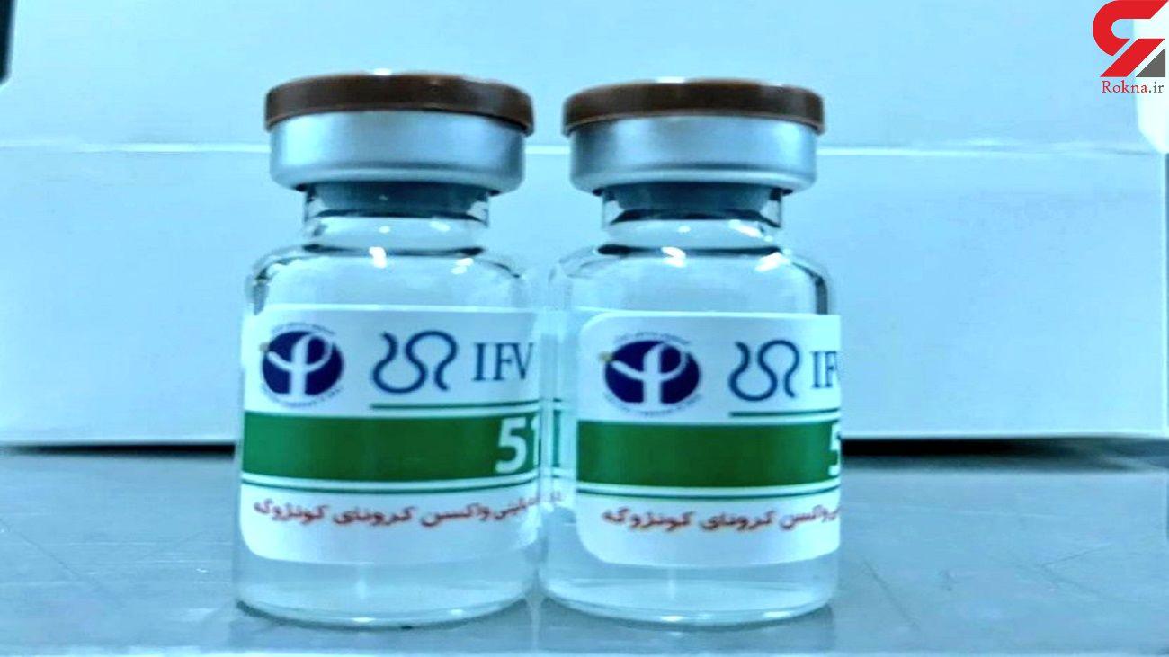ایمنی زایی واکسن مشترک ایران و کوبا در برابر جهش های شایع کرونا
