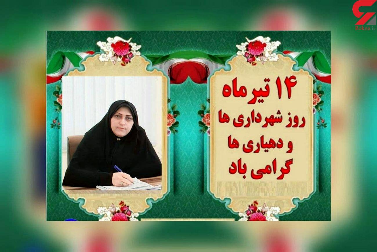 رقیه زارعی با صدور پیامی فرارسیدن روز شوراها وشهرداری ها را تبریک گفت