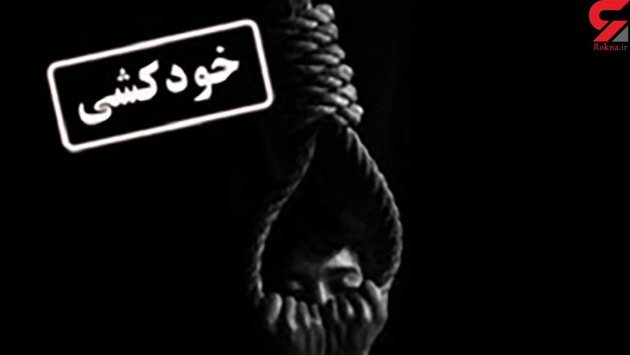 خودکشی نوجوان 15 ساله در مسجدسلیمان /او خود را دار زد