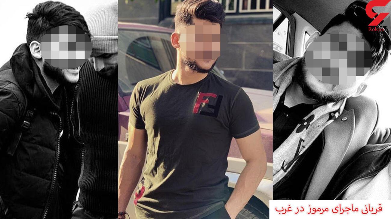 مرگ رازآلود جوان تهرانی بعد از دورهمی قارچی + عکس قربانی