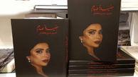 خشم مردم کویت از هدیه دختر صدام به یک زن+ عکس