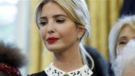 نقش دختر ترامپ در پرونده دور زدن تحریم توسط ایران