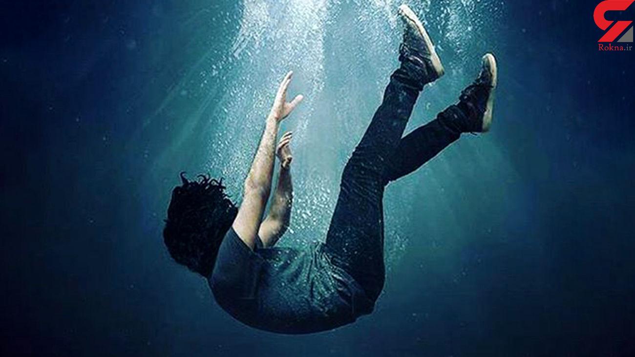 غرق شدن جوان 18 ساله در سد مبارکآباد جلوی چشم خانواده