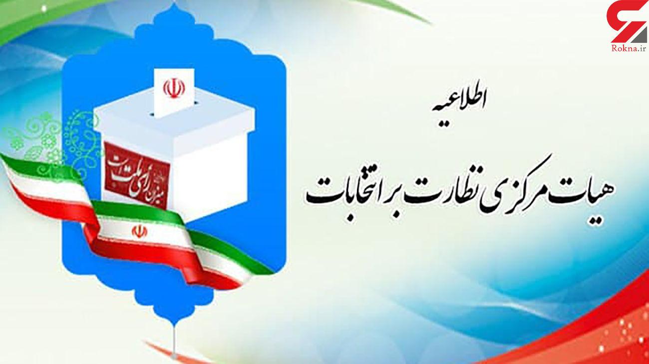 اطلاعیه شماره ۲ هیأت مرکزی نظارت بر انتخابات اولین میاندورهای یازدهمین دوره مجلس