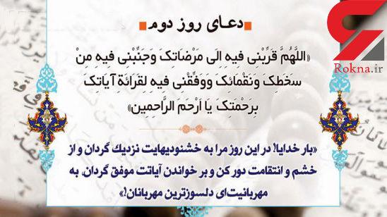 دعای روز دوم ماه مبارک رمضان+صوت