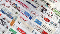 انجمن صنفی روزنامهنگاران تهران خواستار بازگشایی مطبوعات شد