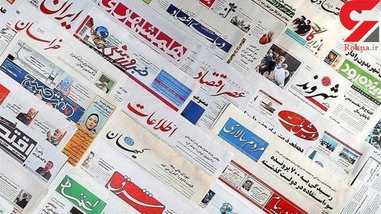 عناوین روزنامه های امروز دوشنبه ۴ آذر