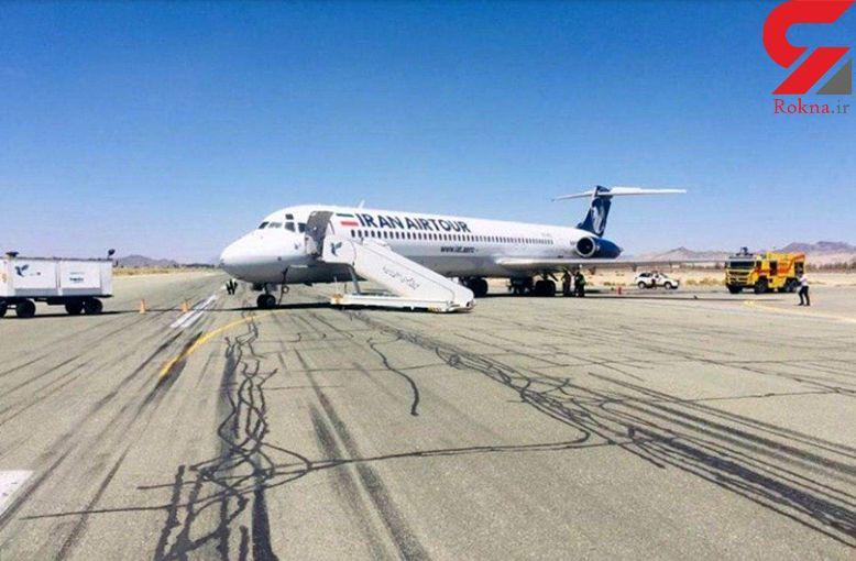 وحشت مسافران مشهد در فرودگاه زاهدان ! + عکس صحنه