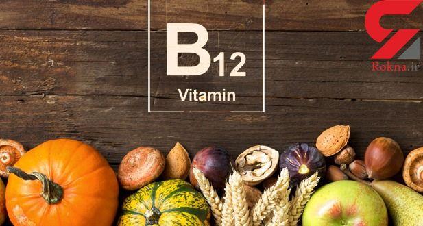 فقر ویتامین ب ۱۲ و بیماری هایی که زنان را مبتلا می کند