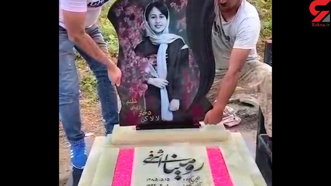 اولین فیلم از سنگ قبر رومینا اشرفی که با داس پدرش به قتل رسید / جزئیات ناگفته