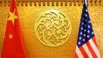ابراز امیدواری چین به نتیجهی مثبت مذاکره با آمریکا