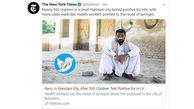 900 کودک در یک شهرک کوچک به ایدز مبتلا شدند / سرنگ مشترک در پاکستان فاجعه آفرید+ عکس