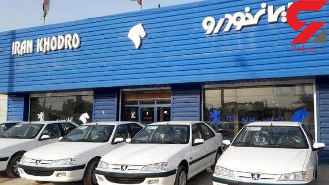 زمان پیش فروش 40 هزار دستگاه ایران خودرو تغییر کرد