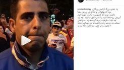 واکنش پولاد کیمیایی به ایجاد مزاحمت هواداران تیم ملی برای رونالدو! +عکس و فیلم