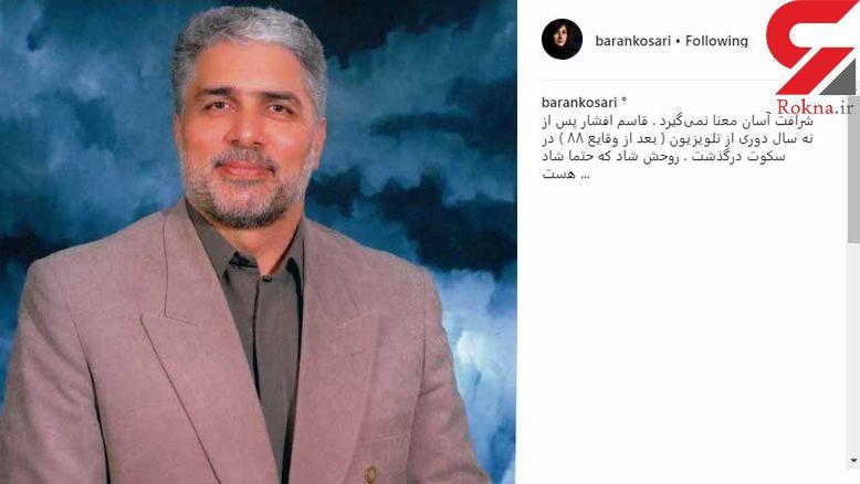 واکنش متفاوت باران کوثری به درگذشت قاسم افشار