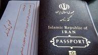 آیا از شرایط دریافت پاسپورت خبر دارید؟