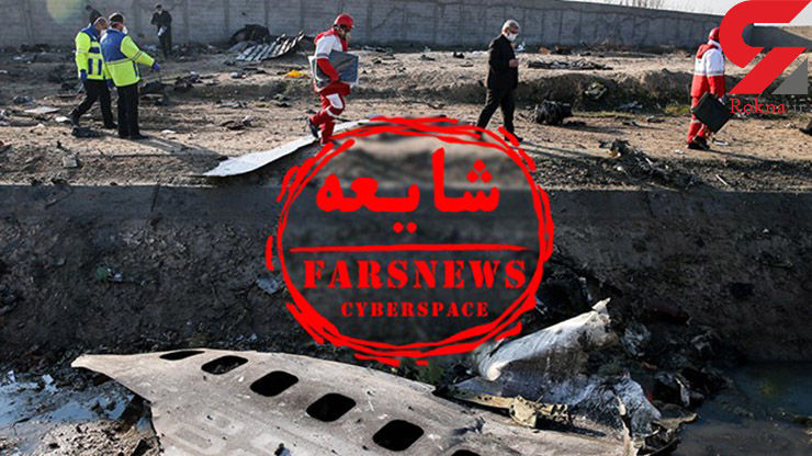 دروغ جدید BBC و ضدانقلاب: هواپیمای مسافربری را ایرانیها زدند+ جزییات