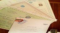 ممنوعیت استعلام مدارک تحصیلی خارج از کشور