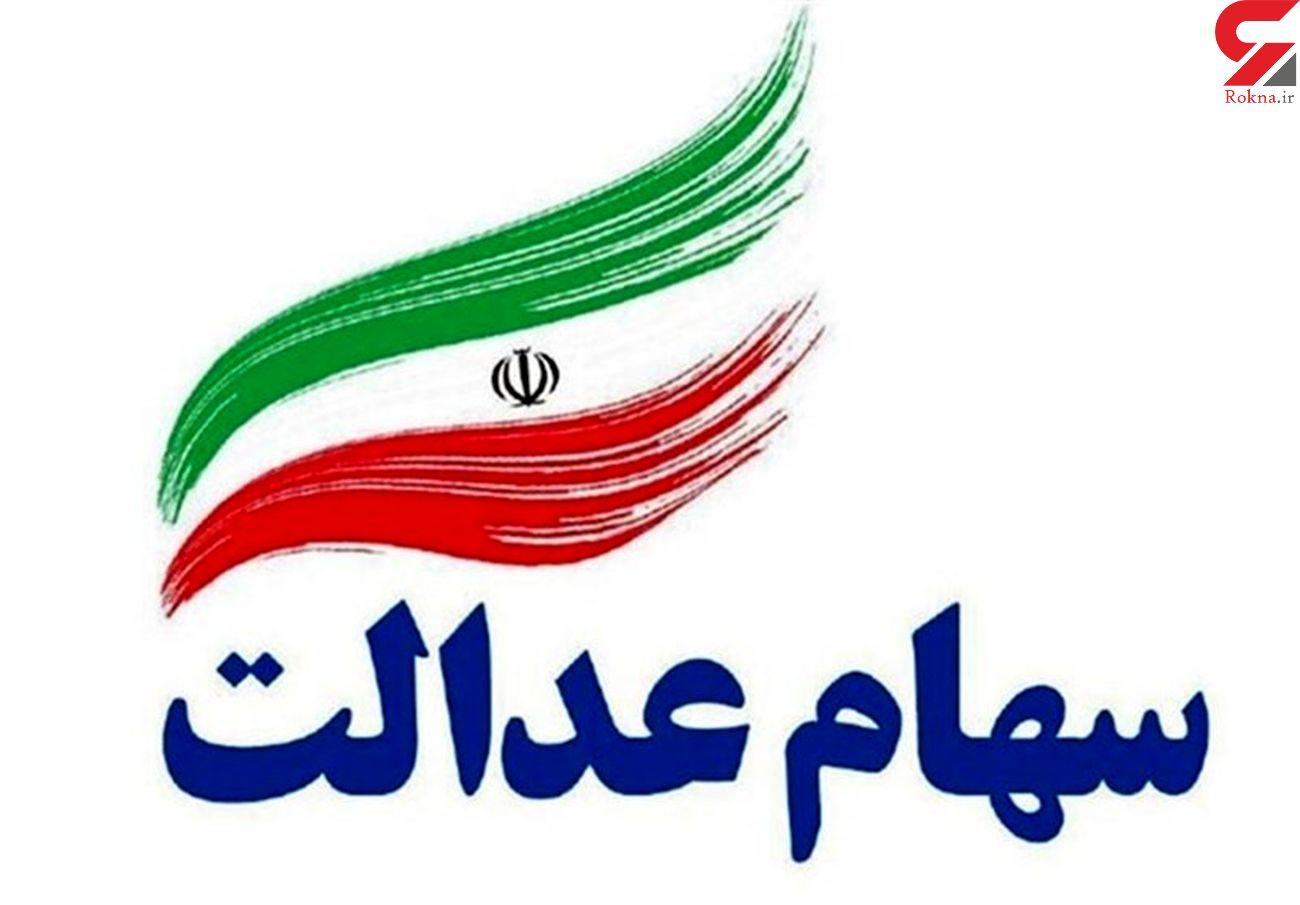 ارزش سهام عدالت امروز شنبه 8 خرداد