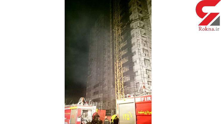 آتش سوزی در برج 320 واحدی مشهد