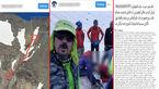مرگ دلخراش یک کوهنورد که می توانست زنده بماند + عکس