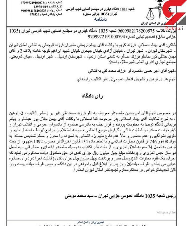 تتلو به حبس و شلاق محکوم شد + حکم