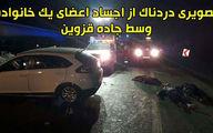 عکسی دردناک از اجساد اعضای یک خانواده وسط جاده قزوین+ تصویر