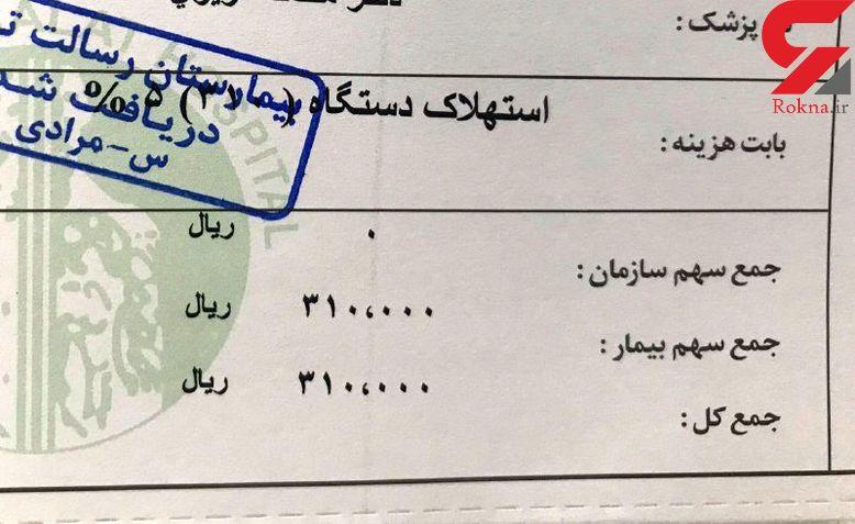 صورتحساب عجیب یک بیمارستان جنجال برانگیز شد! / سکوت وزارت بهداشت +عکس