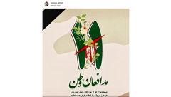 پست اینستاگرامی بازیگر «خط قرمز» برای مدافعان وطن