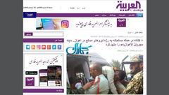 تیتر جهت دار رسانه سعودی از حادثه تروریستی اهواز !+عکس