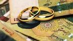 میزان وام ازدواج در ۷ ماهه امسال مشخص شد