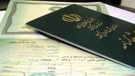 اسامی عجیب و غریب در شناسنامههای ایرانی