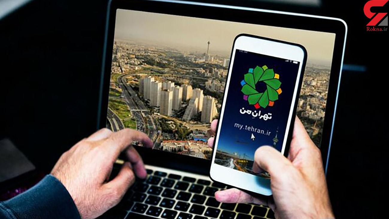 ذخیره اطلاعات املاک شهروندان در «تهران من»