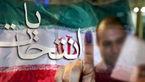 ابطال رای نامزدهای متخلف انتخابات شوراها در تهران