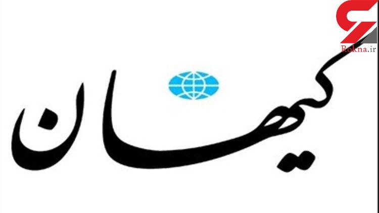 حمله تلویحی کیهان به آیتالله سیستانی!