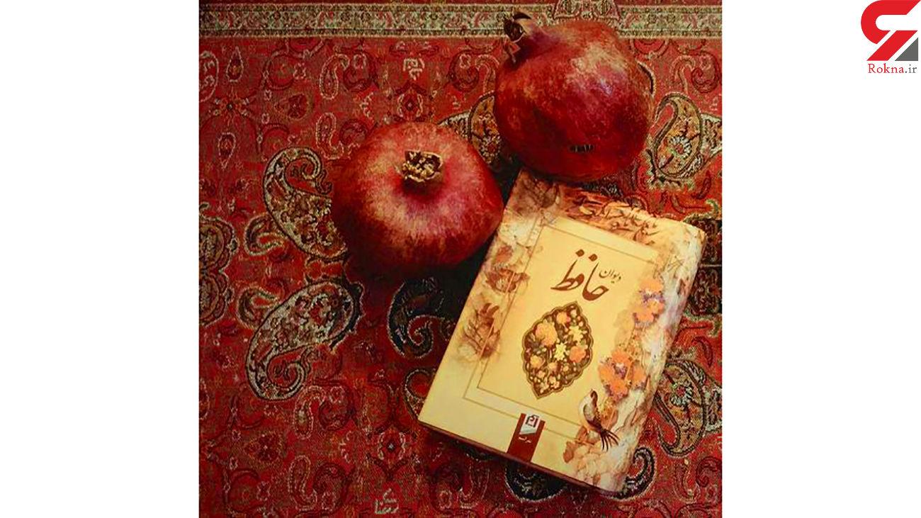 فال حافظ امروز / اول خرداد ماه با تفسیر دقیق + فیلم