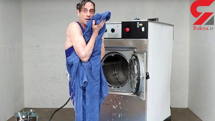 مردی در لباسشویی خود را شست! +عکس