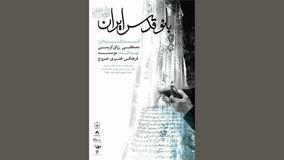 مستند زندگی همسر امام خمینی (ره) کنار گذاشته شد