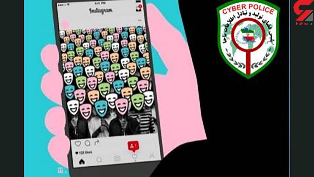 دستگیری عامل انتشار اکاذیب در اینستاگرام / در  گنبدکاووس رخ داد