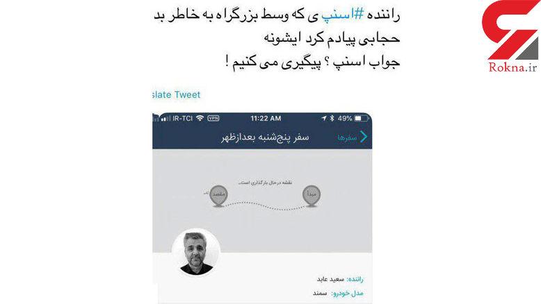 جنجال دختر بدحجاب و راننده اسنپ  در شهرک قائم تهران! / پلیس در صحنه حاضر نشد! + عکس و جزییات