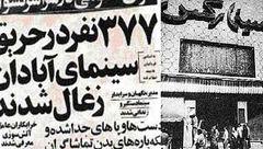 «حسین تکبعلیزاده» که بود؟/ جزییات آتش سوزی تاریخی سینما رکس!+ تصاویر