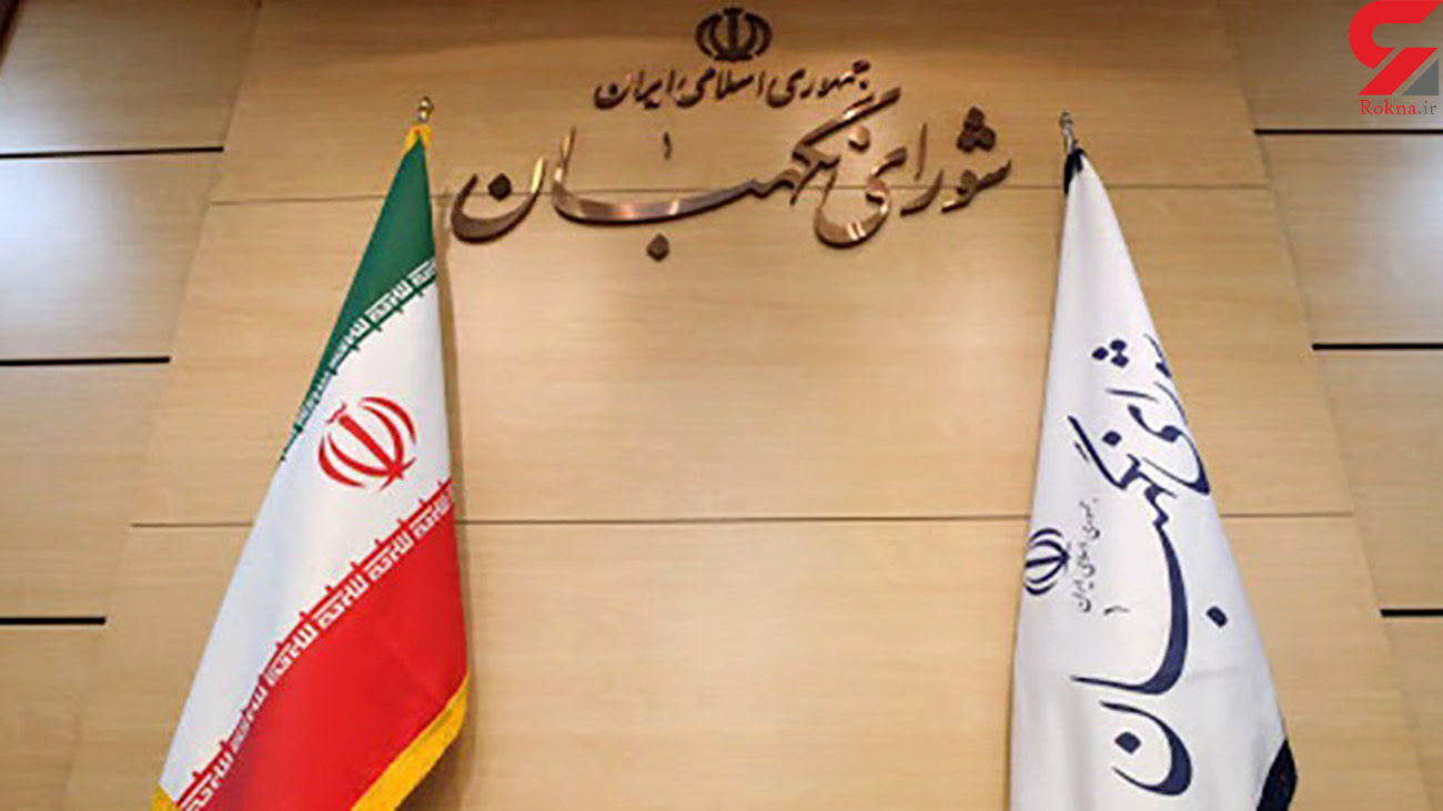 بیانیه 55 تشکل شاهد و ایثارگر کشور در حمایت از جایگاه شورای نگهبان