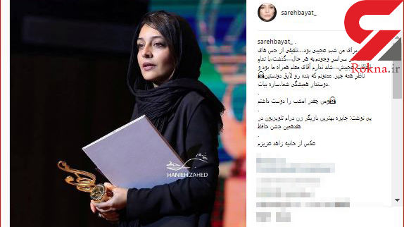 احساس عجیب بهترین بازیگر زن درام در جشن حافظ