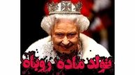 ماجرای یک جشن تولد شیطانی با هزینه ایرانی ها در پایتخت!