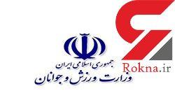 فوری/ شکایت رسمی ایران به فیفا به دلیل منع نمایندگان ایران از میزبانی + عکس