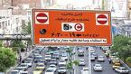 وضعیت ترافیکی پنجشنبه بدون طرح ترافیک در تهران