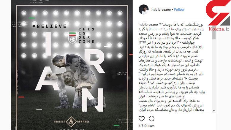 حیبی رضایی برای فوتبالیست ها نوشت / این مردم، نیاز به یک ترمیم غرور زخم خورده دارند!