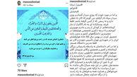 خبر ویژه / نجفی از اعدام گریخت / مسعود استاد اعلام کرد که او را بخشیدیم + سند