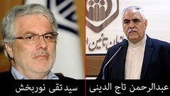 نوربخش مدیرعامل سازمان تامین اجتماعی و تاجالدینی معاون پارلمانی مجلس کشته شدند +فیلم و عکس