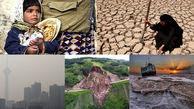 """5 هدیه فاجعه بار """"ما"""" برای 10 سال بعد متولدین امروز / مسئولان توجهی به آینده بحرانی محیط زیست ندارند + صوت"""